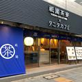 Photos: 祇園茶寮×タニタカフェ名古屋駅店 - 1