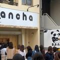Photos: 大須商店街:行列ができてたタピオカミルクティー専門店「Pancha」- 2