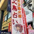 Photos: 大須商店街:文鳥占い!? - 2