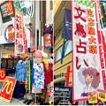 Photos: 大須商店街:文鳥占い!? - 3