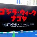 Photos: オアシス21で開催中の「ゴジラ・ウィーク・ナゴヤ」 - 7
