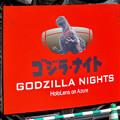 オアシス21で開催中の「ゴジラ・ウィーク・ナゴヤ」 - 12:ゴジラ・ナイトの会場