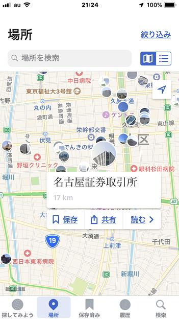 Wikipedia公式アプリ 6.2.2 No - 18:地図で特定エリアの項目を表示