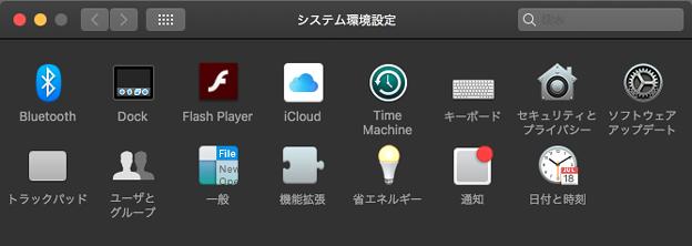macOS Mojave システム環境設定:カスタマイズで設定項目を非表示可能 - 2(多数の項目を非表示)