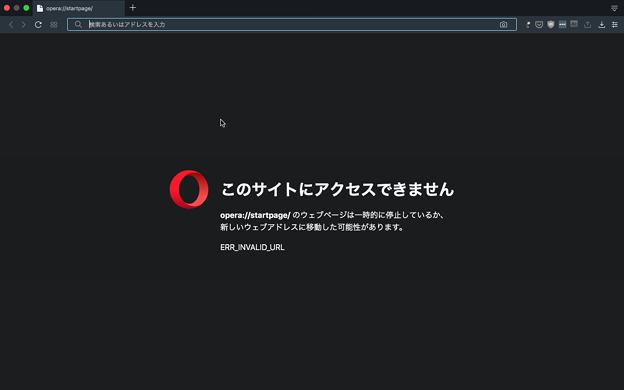 Opera 60:アップデートの失敗?でスピードダイヤルが表示できず