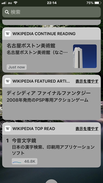 Wikipedia公式アプリ:3つの通知センター・ウィジェット - 1