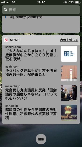 iOS 12.3:「News」の通知センターウィジェット