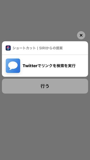 iOS 12.3:Siriからの提案 - 2(実行)