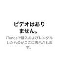 Photos: ビデオアプリがリニューアルし「Apple TV」アプリに - 8:ライブラリ