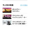 Photos: ビデオアプリがリニューアルし「Apple TV」アプリに - 9:検索