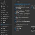 Vivaldi 2.6.1546.4:広告ブロック機能の設定項目 - 2