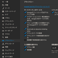 Photos: Vivaldi 2.6.1546.4:広告ブロック機能の設定項目 - 2