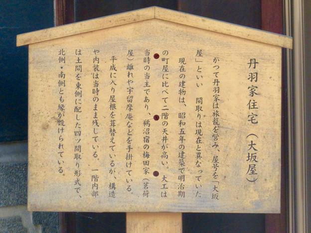鵜沼宿 No - 59:丹羽家住宅(大坂屋)の説明