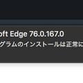 Canary版Microsoft for Edge 76:バックグラウンドでアップデート!?