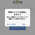 Photos: iOS版Firefox 17.2:検索エンジンの追加 - 4