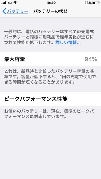 iPhone 8を約1年半使ったら、バッテリーの最大容量が5%減