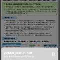 Photos: iOS版Firefox 17.3 No - 2:PDFをダウンロード