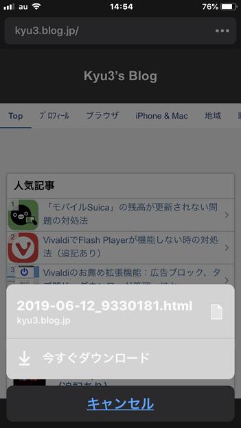 iOS版Firefox 17.3 No - 7:HTMLファイル(WEBページ)をダウンロード