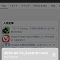 Photos: iOS版Firefox 17.3 No - 7:HTMLファイル(WEBページ)をダウンロード