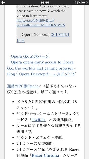 iOS版Firefox 17.3 No - 10:ダウンロード完了したHTMLファイル(WEBページ)は機内モードでも表示可能