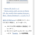Photos: iOS版Firefox 17.3 No - 10:ダウンロード完了したHTMLファイル(WEBページ)は機内モードでも表示可能