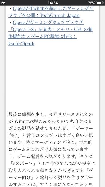 iOS版Firefox 17.3 No - 11:ダウンロード完了したHTMLファイル(WEBページ)は機内モードでも表示可能