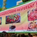 Photos: ネパールフェスティバル名古屋 2019 No - 22:ネパール料理の屋台