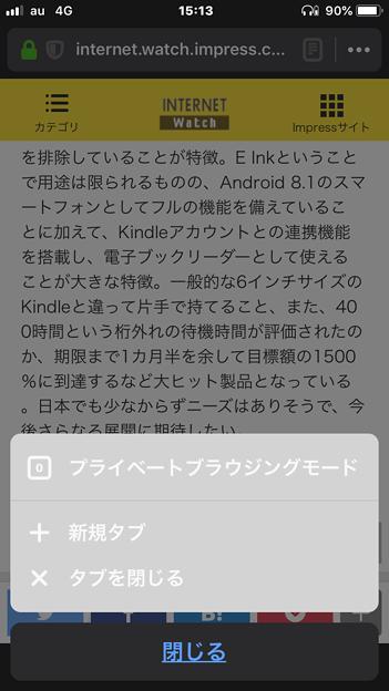 iOS版Firefox 17.3 No - 3:タブボタン長押しで表示されるメニュー