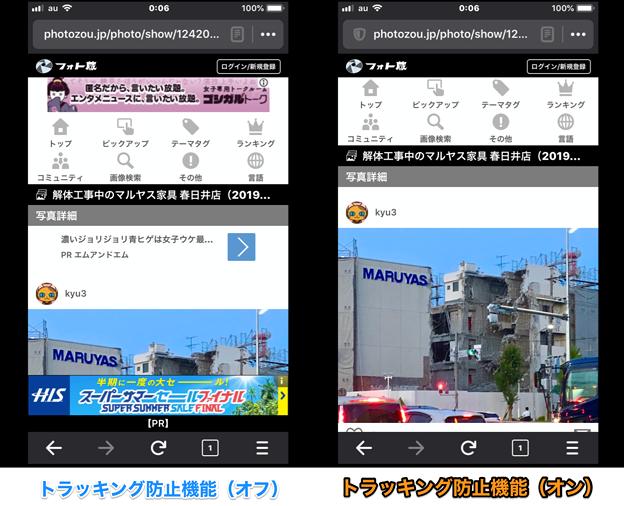 iOS版Firefox 17.3:トラッキング防止機能で広告をブロック - 4(オン・オフ時)