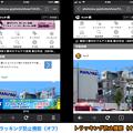 Photos: iOS版Firefox 17.3:トラッキング防止機能で広告をブロック - 4(オン・オフ時)