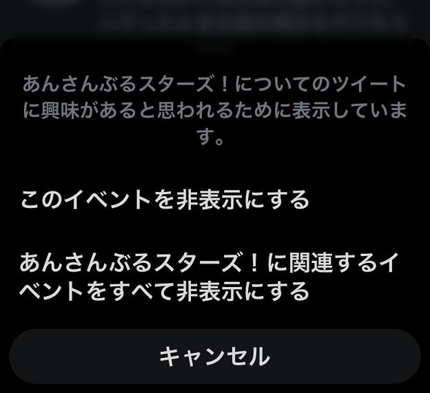 Twitter公式アプリ:TL最上部にライブ以外の情報も通知!? - 4(非表示メニュー)