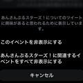 Photos: Twitter公式アプリ:TL最上部にライブ以外の情報も通知!? - 4(非表示メニュー)