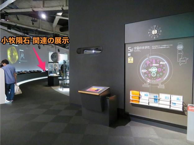 名古屋市科学館に展示中の「小牧隕石」 - 18:展示スペース入り口