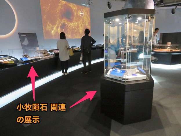 名古屋市科学館に展示中の「小牧隕石」 - 19