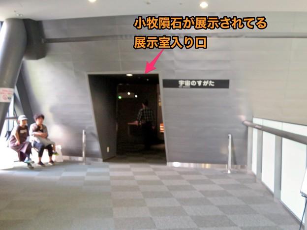 名古屋市科学館に展示中の「小牧隕石」 - 20:展示室入り口