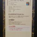 Photos: 名古屋市科学館「絶滅動物研究所」展 No - 14:ケナガマンモスの説明