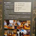 Photos: 名古屋市科学館「絶滅動物研究所」展 No - 15:ケナガマンモス模型の説明
