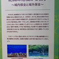 Photos: 名古屋市科学館「絶滅動物研究所」展 No - 119:アホウドリを絶滅から救うプロジェクトの説明