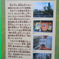 Photos: 名古屋市科学館「絶滅動物研究所」展 No - 127:動物園の役割について