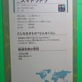 Photos: 名古屋市科学館「絶滅動物研究所」展 No - 147:スマトラトラの説明