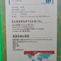Photos: 名古屋市科学館「絶滅動物研究所」展 No - 151:ホッキョクグマの説明