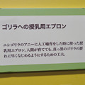 名古屋市科学館「絶滅動物研究所」展 No - 157:ゴリラ授乳用エプロンの説明
