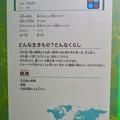 名古屋市科学館「絶滅動物研究所」展 No - 164::キリンの説明