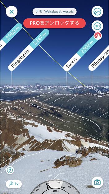 iPhoneアプリ「PeakVisor」No - 6:有名な山頂から見た景色をVR表示