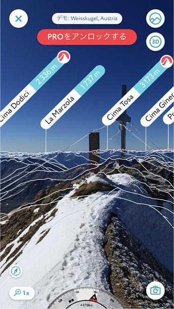 iPhoneアプリ「PeakVisor」No - 7:有名な山頂から見た景色をVR表示