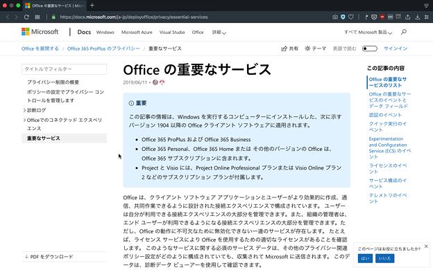 Microsoft Edgeインストールで付随インストールされたと思われる「Microsoft Auto Update」- 2:クリックしたらオフィスの案内