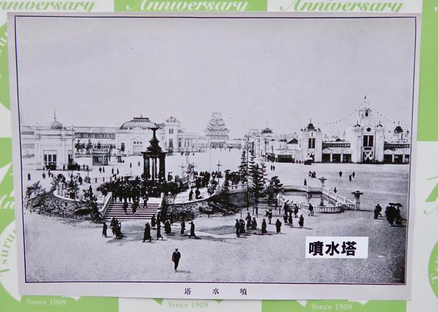 鶴舞公園 110周年記念のプレート - 2:噴水塔の写真