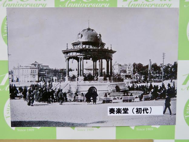 鶴舞公園 110周年記念のプレート - 5:初代 奏楽堂の写真