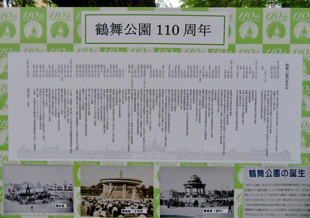 鶴舞公園 110周年記念のプレート - 8:年表