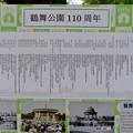 Photos: 鶴舞公園 110周年記念のプレート - 8:年表